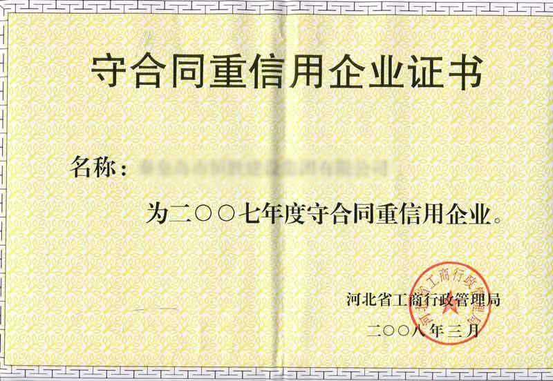 柬苰i鸱锘斯使緍ong誉证书